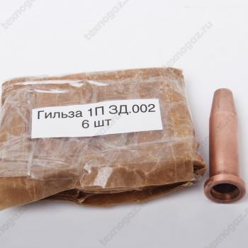 Гильза для сварочной горелки 1П - ЗД.002 - фото 2